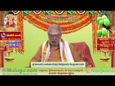Makara Rasi (Capricorn Horoscope) - Telugu Gantala Panchangam 2017-18