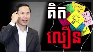 Khmer business knowledge