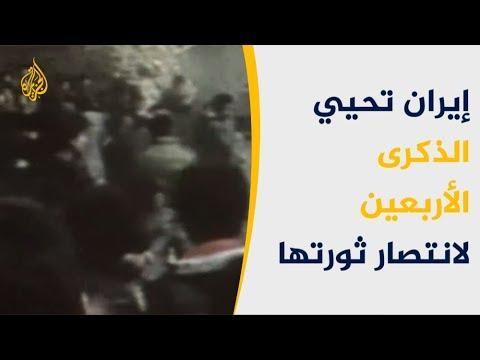 ماذا حققت إيران من ثورتها الإسلامية بعد 40 عاما؟  - 09:54-2019 / 2 / 11