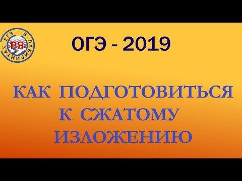 Как подготовиться к сжатому изложению? ОГЭ-2019. Русский язык.
