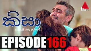 Kisa (කිසා) | Episode 166 | 12th April 2021 | Sirasa TV Thumbnail