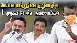 L Murugan Press Meet | L Murugan Speech About Petrol Price | L Murugan About Stalin DMK | Tower News