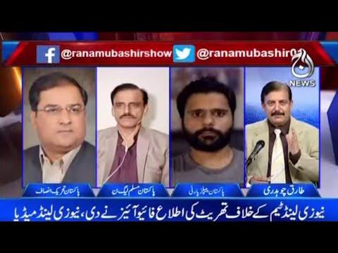Afghanistan Ki Maujooda Surat-E-Haal Par Jaiza | 5 Eyes? | Aaj Rana Mubashir Kay Sath | Aaj News