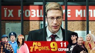 ▶️На Троих 9 сезон 11 серия