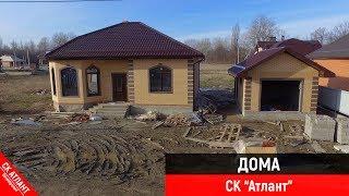 Дома от компании 'Атлант' часть 2 | Строительство домов в Краснодаре