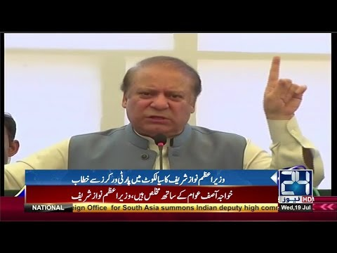 Nawaz Sharif addressing to party workers in Sialkot |19 July 2017 | 24 News HD