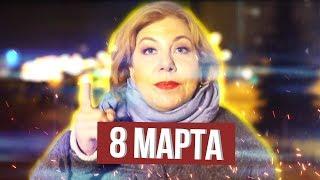 8  Марта | Марина Федункив Шоу