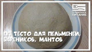 ПП тесто для пельменей, вареников, мантов - ПП РЕЦЕПТЫ: pp-prozozh.ru