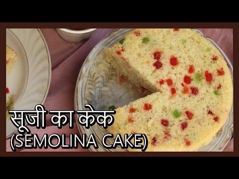(सूजी का केक) Rava Cake in Pressure Cooker | Sooji ka Cake Recipe in Hindi by Healthy Kadai