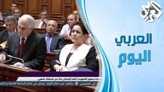 العربي اليوم | دستور الجزائر.. مصادقة فجَّرت الجدل