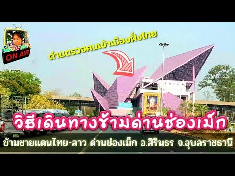 วิธีข้ามชายแดนไทย-ลาว | ด่านช่องเม็ก อ.สิรินธร จ.อุบลราชธานี | by น้องนางฟ้า