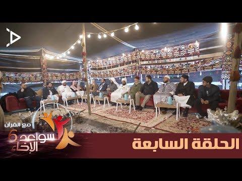 برنامج سواعد الإخاء 6 الحلقة 7