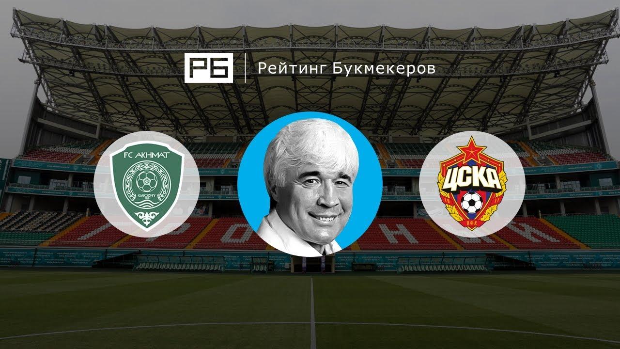Ахмат – ЦСКА. Прогноз матча Премьер-лиги России