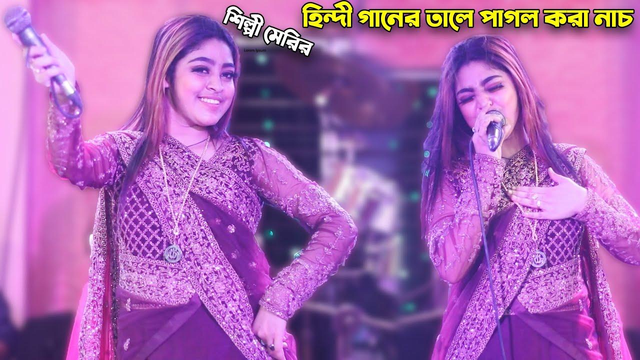 শিল্পী মেরির হিন্দি গানের তালে পাগল করা নাচ | Singer Meri Hidi Song With Dance | Ancholik Update