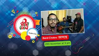 Bangladhol Studio Live - বাংলাঢোল স্টুডিও লাইভ I Band Chokro - ব্যান্ড চক্র I Promo