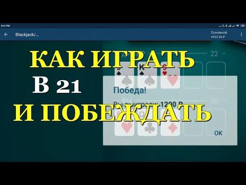 Супер выигрышная стратегия в  21 очко Blackjack 21 - Карточные Игры Двадцать Одно (21)
