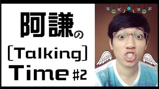 阿謙Talking Time #2