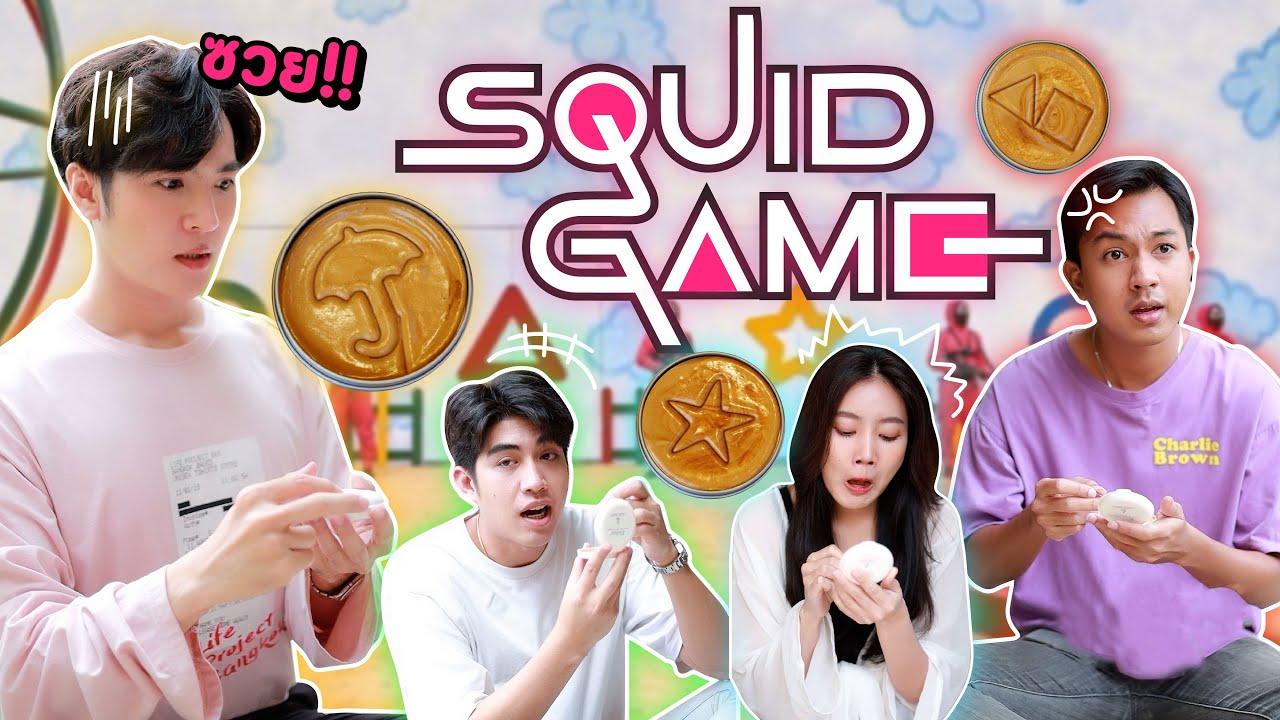 เมื่อโอปป้าแกะน้ำตาลใน Squid Game...!!? #โอปป้ารามคำแหง