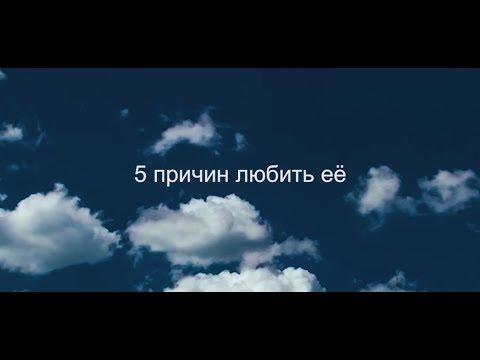 5 причин любить