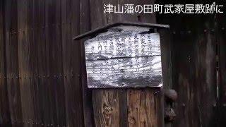 津山藩家老屋敷跡を見た