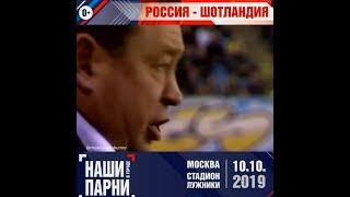 ПРИКОЛ. #НашиПарни Сборная Россия и Л.Слутский.