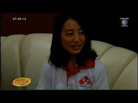 เรื่องเล่าเช้านี้ ครูสาวชาวจีนประกาศหาคู่หนุ่มไทย หนีคลุมถุงชนที่บ้านเกิด (24 มี.ค.59)