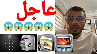أمين رغيب : تحذير من استخدام تطبيقات اخفاء الصور والفيديوهات Applock / Applocker /App  🔒 خطير جدا 😱😱 screenshot 5