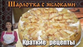 Шарлотка с яблоками. Вкусный  яблочный пирог  / Краткие рецепты / Slavic Secrets
