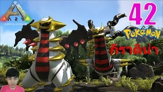 สต ฟ แมดเนส ark pokemon ตอนท 42 ก ราต น า