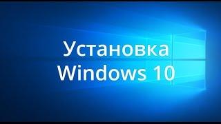 Установка Windows 10 с dvd Диска (Подробный Видео Урок) Установка с нуля