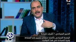 أشرف شيحة: متفائل بوجود رانيا المشاط في وزارة السياحة