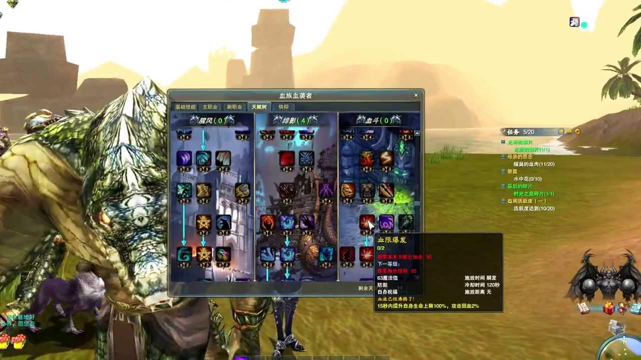 Assassin Build Forsaken World Pve