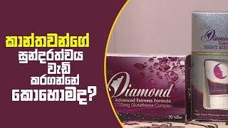 Piyum Vila | කාන්තවන්ගේ සුන්දරත්වය වැඩි කරගන්නේ කොහොමද? | 04- 03 - 2019 | Siyatha TV Thumbnail