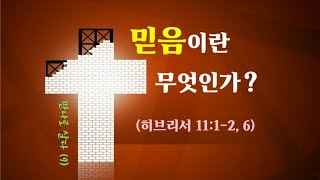 LJKC 주예수교회 9월 5일 주일설교 | 만나로 살다 (9) :믿음이란 무엇인가? | 히 11:1-2,6  김형주 목사