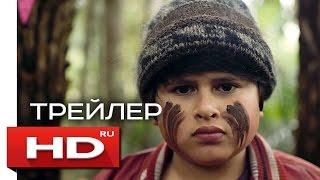 Охота на дикарей - Русский Трейлер (2016)