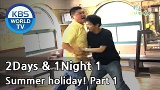 2 Days and 1 Night Season 1 | 1박 2일 시즌 1 - Summer holiday!, part 1