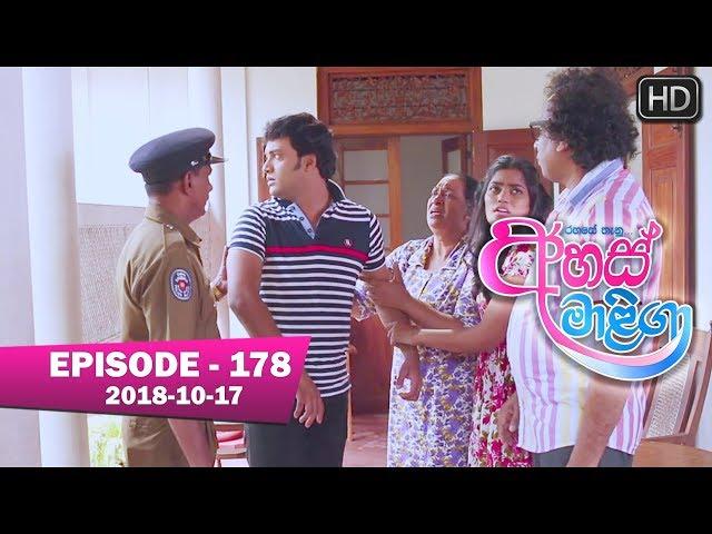 Ahas Maliga | Episode 178 | 2018-10-17