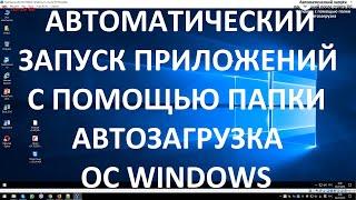 автоматический запуск приложений с помощью папки Автозагрузка в ОС Windows