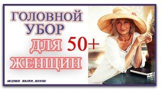 КАК ВЫБРАТЬ ГОЛОВНОЙ УБОР ДЛЯ ЖЕНЩИНЫ ПОСЛЕ 50 Новые элегантные модели шляпок шапок или беретов до