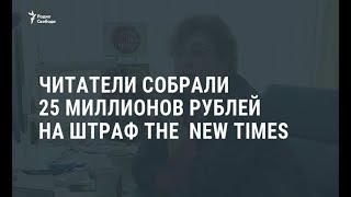 Журналу The New Times удалось собрать 22 миллиона рублей на уплату штрафа / Новости
