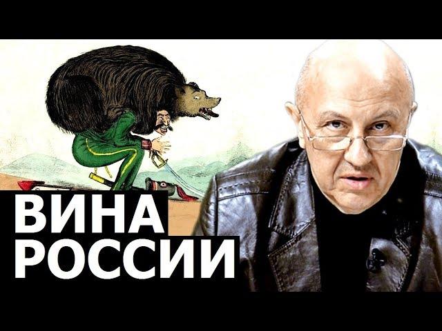 В чём виновата Россия. Андрей Фурсов.