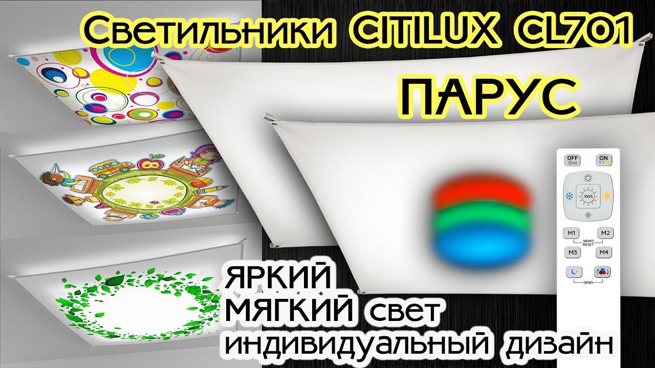 Люстра потолочная светодиодная с пультом Citilux Сити-Арт CL70111R120 Хром Матовый