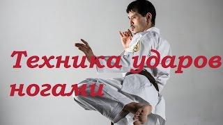 Техника ударов ногами в каратэ. Йоко гэри(В этом видео я расскажу вам о технике ударов ногами. Тело должно находится на одной линии во время удара,..., 2015-06-24T20:28:57.000Z)