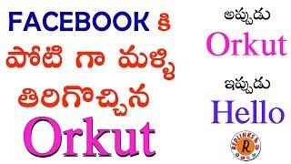 [Telugu] Orkut is Back with #Hello.com app    [Redlinks4u] 2018