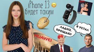 Apple Watch 5 с камерой Intel сдаётся Amd Huawei прощены и на кого нас Айв покинул