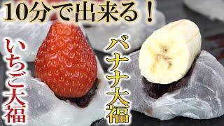 10分で出来るイチゴ大福とバナナ大福を作ったら、美味しすぎて震えました!