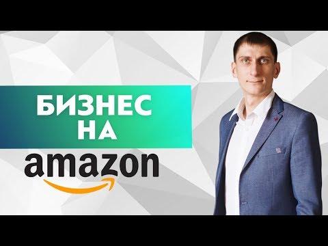 Вся правда о бизнесе на АМАЗОН! Cтоит ли начинать бизнес на AMAZON?
