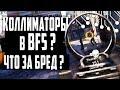 КОЛЛИМАТОРЫ в BATTLEFIELD 5 - НАРУШЕНИЕ КАНОНА ВТОРОЙ МИРОВОЙ