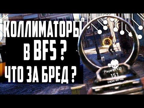 КОЛЛИМАТОРЫ в BATTLEFIELD 5 - НАРУШЕНИЕ КАНОНА ВТОРОЙ МИРОВОЙ thumbnail