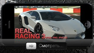 Real Racing 3 - Бесплатно и дорого